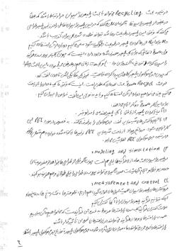 جزوه اصول پلیمریزاسیون پیشرفته دکتر محسن نجفی