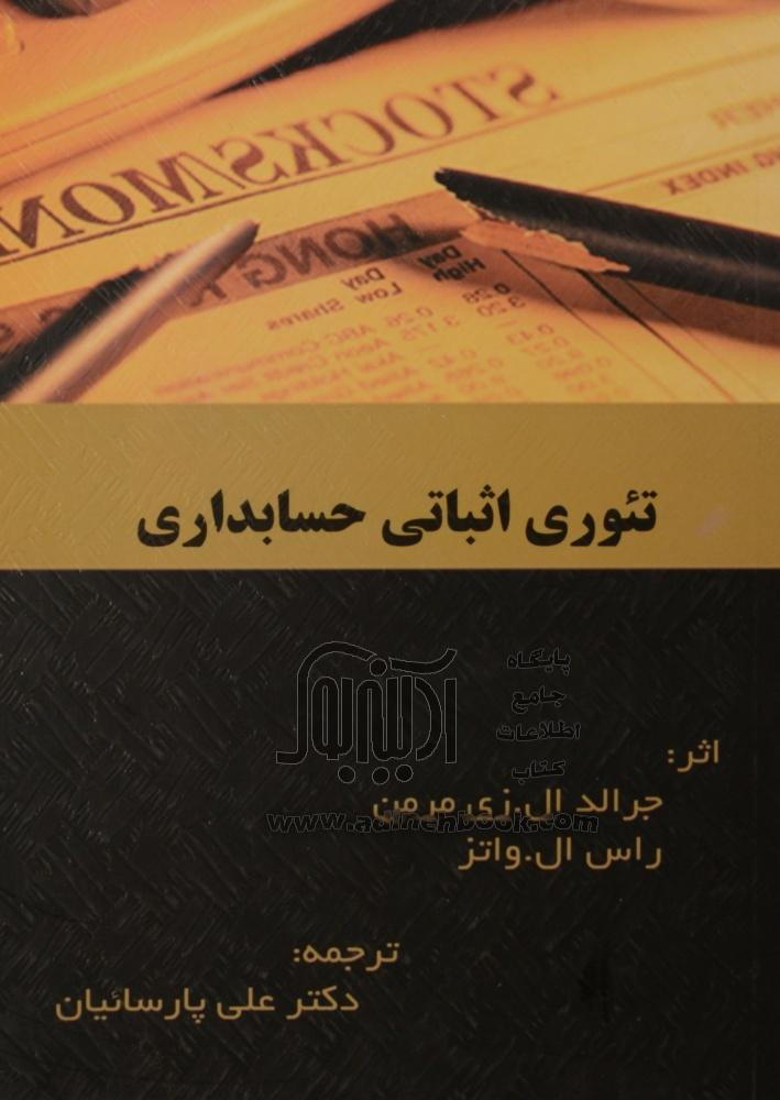 خلاصه تئوری اثباتی حسابداری اثر واتز و زیمرمن ترجمه دکتر علی پارسائیان (بجز فصل 5و6)