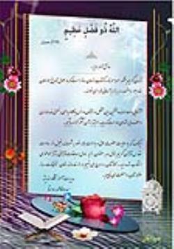 دانلود زیباترین لوح تقدیر مسابقات قرآن لایه باز