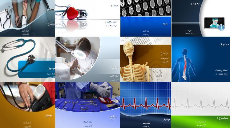 مجموعه قالب پاورپوینت آماده برای رشته پزشکی