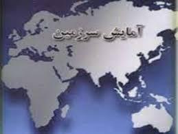تحقیق مروری بر تحولات آمایش سرزمین در ایران طی سالهای 1347 الی 1377